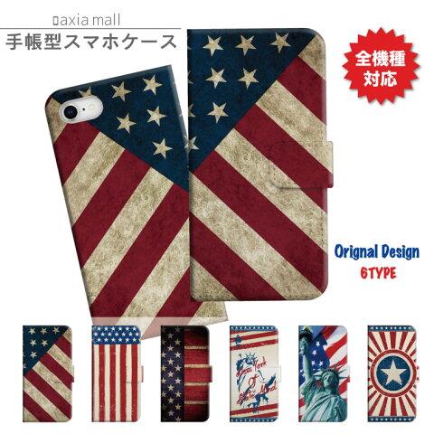iPhone8 ケース 手帳型 おしゃれ iPhone X ケース スマホケース 手帳型 全機種対応 アメリカ America デザイン 国旗 自由の女神 ニューヨーク かわいい iPhone7ケース iPhoneケース カバー Xperia XZ XZs AQUOS sense Android One S2 X1 HUAWEI P10 P9