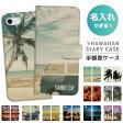 【名入れできる】 iPhone7ケース 手帳型 全機種対応 送料無料 ハワイアン デザイン ALOHA アロハ 文字入れ ハワイ 西海岸 SURF プレゼント ペア カップル Xperia XZ ケース SO-01J SO-04H Z5 Galaxy S7 edge ケース DIGNO ARROWS AQUOS SH-04H 507SH ケース