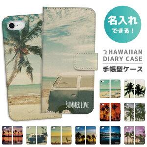 ハワイアン デザイン プレゼント カップル