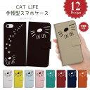 iPhone8 ケース 手帳型 おしゃれ iPhone X ケース iPhone7ケース 猫 ネコ デザイン Cat キャット CAT LIFE ヒゲ ハナ ライフ シルエット かわいい ペット 動物 スマホケース 手帳型 全機種対応 AQUOS arrows DIGNO HUAWEI Android One