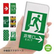 iPhone8ケース手帳型おしゃれiPhoneXケースiPhone7ケース非常口EXIT避難はしごグリーンおもしろ系スマホケース手帳型全機種対応AQUOSarrowsDIGNOHUAWEIAndroidOne
