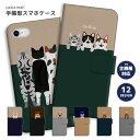 スマホケース 猫 CAT 手帳型 アイフォン 全機種対応 iPhone SE 第2世代 11 Pro XR 8 7 XS Max ……