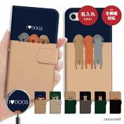 【愛犬の名前を入れられる】iPhone8ケース手帳型おしゃれiPhoneXケースiPhone7ケース名入れワンちゃんイラストデザイン子犬DOGチワワトイプードルパグビーグルシュナウザースマホケース手帳型全機種対応AQUOSarrowsDIGNOHUAWEIAndroidOne