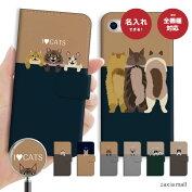 【愛猫の名前を入れられる】iPhone8ケース手帳型おしゃれiPhoneXケースiPhone7ケース名入れ猫ネコCATかわいいペットペルシャマンチカンアメリカンショートヘアースマホケース手帳型全機種対応AQUOSarrowsDIGNOHUAWEIAndroidOne