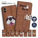 スマホケース 犬 DOG 手帳型 アイフォン 全機種対応 iPhone12 mini Pro Max アイフォン12 iPho……