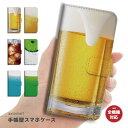 スマホケース 手帳型 アイフォン 全機種対応 iPhone SE 第2世代 11 Pro XR 8 7 XS Max ケース おしゃれ ドリンク ビール ソーダ コーラ おもしろ 父の日 ギフト プレゼント かわいい Xperia 1 Ace XZ3 Galaxy S10 S9 AQUOS sense カバー