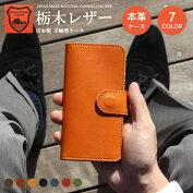 栃木レザーiPhone8ケース手帳型iPhone7ケースおしゃれレザー手帳型ケース手帳ケースビジネスファッションiPhoneXケーススマホケース手帳型