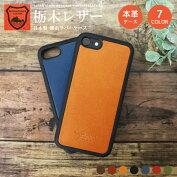 栃木レザーiPhone8ケースおしゃれiPhone7ケースiPhoneXケースハードケース側面ラバーポイントカバーレザースマホケースビジネスシーンにもファッション人気シンプル国内産国産日本製