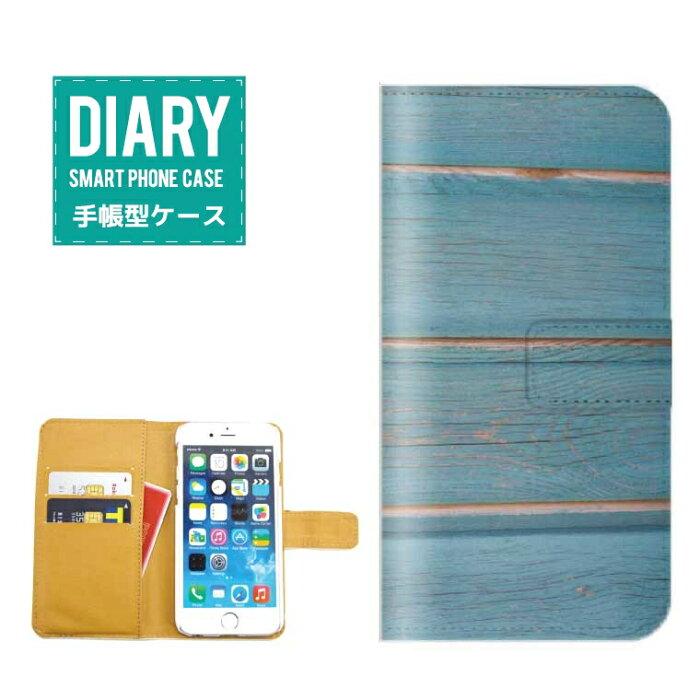 Disney Mobile DM-02H ケース 手帳型 (V) 送料無料 ウッド風 カード入れ付き木目調 カラフル オリジナル デザイン ブルー ピンク イエロー グリーン ホワイト カワイイ ファッション
