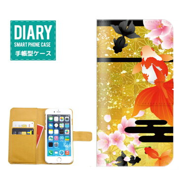 Qua phone KYV37ケース 手帳型 (V) 送料無料 和柄 デザイン 日本 JAPAN Japanese 金魚 花 花柄 掛け軸 着物 四季 色彩 オシャレ シンプル ブラック ホワイト パープル ピンク レッド ゴールド