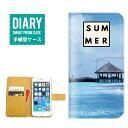 iPod touch 第5世代 ケース 手帳型 (S) 送料無料 SU...