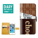 iPod touch 第6世代ケース 手帳型 送料無料 チョコレート デザイン 板チョコ バレンタイン ホワイトデー プレゼント お菓子