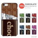 iPhone8 iPhone XS iPhone XR ケース TPU おしゃれ TPUケース チョコレート デザイン 板チョコ……