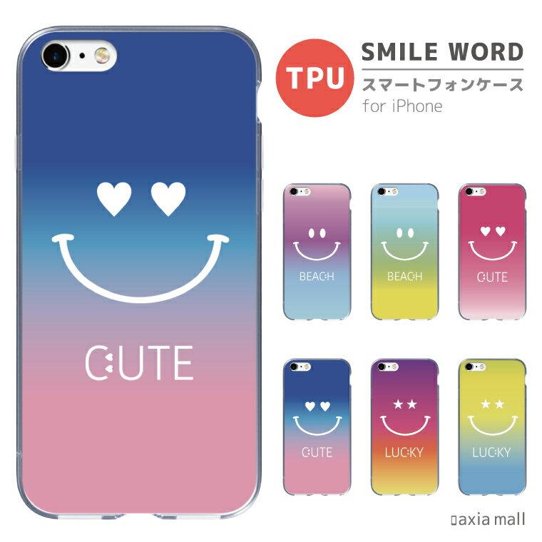 iPhone8 iPhone XS iPhone XR ケース TPU おしゃれ TPUケース スマイル ニコちゃん デザイン Smile ニコニコ グラデーション ハート スター トレンド かわいい スマホケース ソフトケース