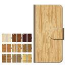 スマホケース 手帳型 全機種対応 iPhone8 ケース 手帳型 おしゃれ ウッド Wood 木 シンプル ア……