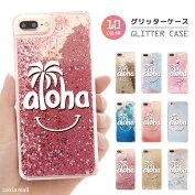 グリッターiPhoneケースiPhone8ケースiPhoneXケースiPhone7ケースキラキラ動くiPhoneケースおしゃれアロハデザインハワイアンハワイALOHA西海岸ビーチサーフサーフィンかわいい女子女の子Glitterクリアハードケース