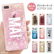 【名入れできる】グリッターiPhoneケースiPhone8ケースiPhoneXケースiPhone7ケースキラキラ動くiPhoneケースおしゃれ文字入れかわいい女子女の子Glitterクリアハードケース
