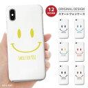 iPhone X ケース iPhone8 ケース iPhone7ケース おしゃれ SMILE スマイル カラフル デザイン ニコちゃん マーク ニコニコ Smile For You ホワイト ブルー ピンク グリーン スマホケース 全機種対応 AQUOS arrows DIGNO HUAWEI Android One