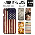 iPhone7ケース 全機種対応 送料無料 アメリカ 国旗 USA I'm Lovin It ポテト ドル 自由の女神 フリーメイソン シンプル Xperia XZ ケース SO-01J SO-04H Z5 Galaxy S7 edge ケース SC-02H AQUOS ARROWS DIGNO