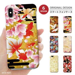 iPhone SE 2nd generation 11 Pro XR 8 7 XS Max case Fashionable smartphone case iPhone Japanese pattern design Japan JAPAN Japanese Goldfish flower pattern hanging kimono four seasons yd016 cute Xperia 1 Ace XZ3 Galaxy S10 S9 AQUOS sense hard case