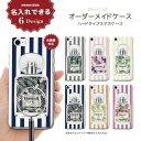 【名入れ できる】iPhone8 ケース iPhone XS XS M...