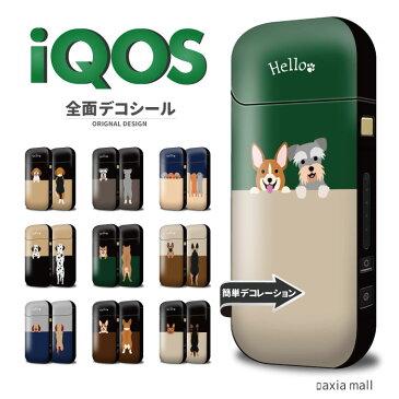 iQOS シール 全面 ワンちゃん イラスト デザイン 子犬 チワワ トイプードル パグ ビーグル アイコス シール スキンシール デコ シール おしゃれ 高品質 iQOSkin 保護 アイコス フィルム ケース 側面あり