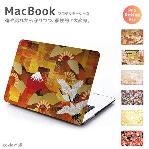 MacBook Pro 13 15 MacBook Air 11 13 各モデル対応 カバー ケース デザイン シェルカバー プロテクター ケース MacBook 12 Retina 和柄 日本 JAPAN Japanese 金魚 花 花柄 掛け軸 着物 四季 色彩 オシャレ シンプル yd016 【メール便発送不可】