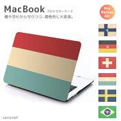 MacBookProMacBookAirMacBookRetinaRetinaディスプレイシェルカバーシェルケースプロテクター【国旗デザインオシャレヴィンテージドイツオランダブラジルスウェーデンスイスフィンランドyd018【メール便発送不可】