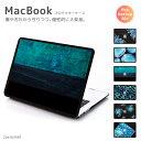 MacBook Pro 13 15 MacBook Air 11 13 各モデル対応 カバー ケース デザイン シェルカバー プロテクター ケース MacBook 12 Retina アート 幾何学模様 ブルー ターコイズ カラー クール シンプル かわいい 不思議 おしゃれ 【メール便発送不可】