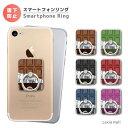 スマホリング チョコレート デザイン おしゃれ 板チョコ バレンタイン ホワイトデー プレゼント お菓子 スマートフォンリング スマホ リング バンカーリング iPhone8 iPhone7 Xperia XZs Galaxy S8 DIGNO ARROWS AQUOS HUAWEI Android One