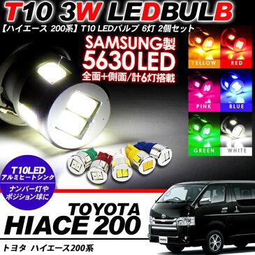 ハイエース 200系 レジアスエース ポジション球/ナンバー灯/ウェッジ球 1型/2型/3型前期/3型後期/4型 5型 標準/ワイドボディ T10 LEDバルブ 2個セット