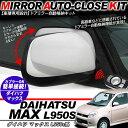 MAX L950s系 ドアミラー 自動格納キット 12V/キーレス連動/ド...