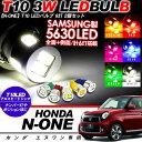 N-ONE ポジション球/ナンバー灯/ウェッジ球 T10 LEDバルブ 2...