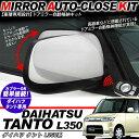 タント L350系 ドアミラー 自動格納キット 12V/キーレス連動/...