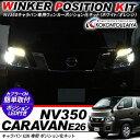 NV350 キャラバン E26 専用 ウィンカーポジション化キット T2...