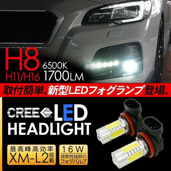 SUBARU レヴォーグ LED フォグランプ H8/H11/H16 LEDフォグバルブ 超高性能 LEDライト ZWR80G 電装パーツ