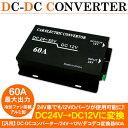 トラック用品 DC-DCコンバーター DCDC/デコデコ変換器 24V→12...