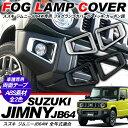 ジムニー JB64W/JB74W系 専用 フォグランプカバー 全2色 フォ...