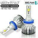 LED フォグランプ H8 H1...