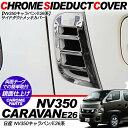 NV350 キャラバン E26 サイドダクト ステンレスカバー ダクト...