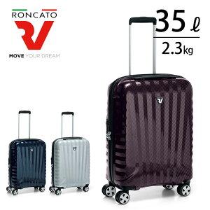 スーツケース 35L ロンカート RONCATO  PREMIUM ZSL プレミアム ジッパー スーパー ライト 5173 ラッピング不可