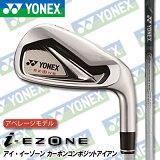 【90%OFF】ヨネックス i-EZONE(アイ・イーゾーン)カーボンコンポジット 単品アイアンNST300カーボンシャフト