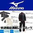 【13年】mizuno(ミズノ)A87IP-380 レインウェア(上下セット)