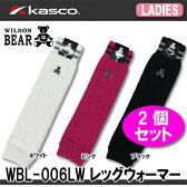 【14秋冬】Wilson(ウィルソン)BEAR WBL-006LW■2個セット■レディース レッグウォーマー