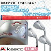 ◆レディース◆Kasco(キャスコ)■レッド■ドルフィンウェッジ DW113 スチールシャフト(N.S.PRO 750GH Wrap Tech レディース仕様)