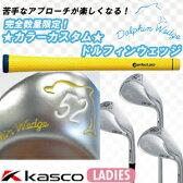 ◆レディース◆Kasco(キャスコ)■イエロー■ドルフィンウェッジ DW113 スチールシャフト(N.S.PRO 750GH Wrap Tech レディース仕様)