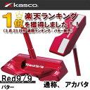 【16年モデル】キャスコ Red9/9(レッド)センターシャフトパター(Super Stroke MIDSLIM2.0グリップ装着)