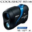 【16年最新】Nikon(ニコン)COOLSHOT 80i VR(クールショット 80i VR)●ブラック●【VR(手ブレ補正)機能搭載】【防水】レーザー距離計