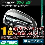 【81%OFF】ヨネックス EZONE(イーゾーン)Tri-G 単品アイアンNST310カーボンシャフト