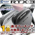 ■RTX-3/ブレード■クリーブランド【日本正規品】 RTX-3 ウェッジ(ツアーサテン、ブラックサテン)スチールシャフト【2017年モデル】